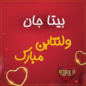 بیتا جان ولنتاین مبارک عزیزم طرح قلب