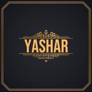 یاشار به انگلیسی طرح اسم طلای Yashar