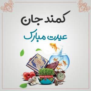 کمند جان عیدت مبارک طرح تبریک سال نو