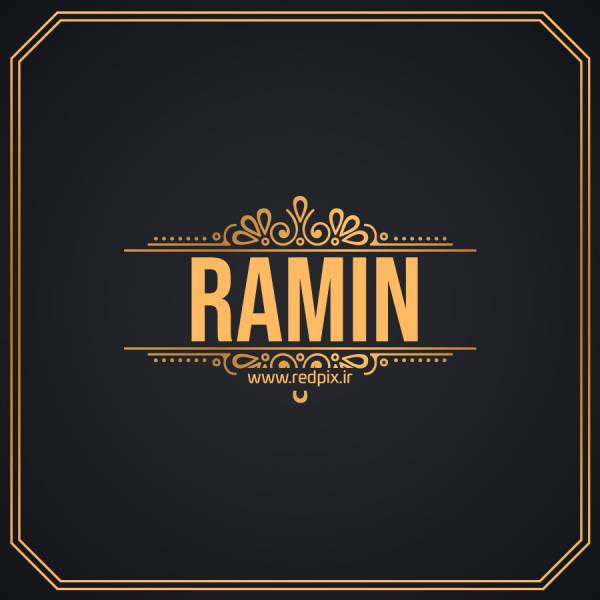 رامین به انگلیسی طرح اسم طلای Ramin