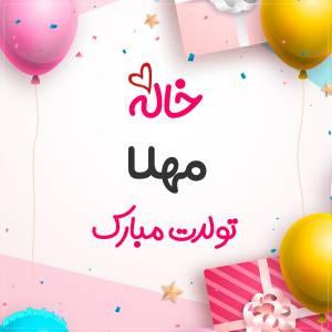 خاله مهلا تولدت مبارک طرح هدیه تولد