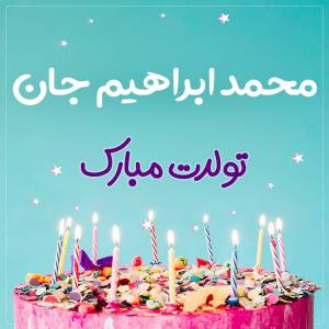 تبریک تولد محمد ابراهیم طرح کیک تولد