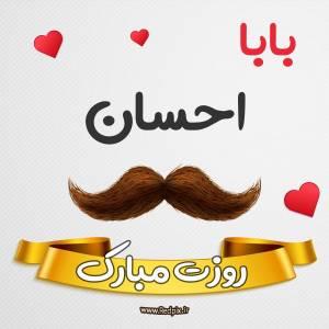 بابا احسان روزت مبارک طرح روز پدر