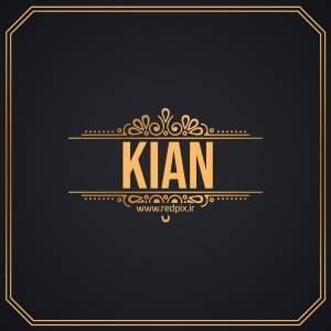 کیان به انگلیسی طرح اسم طلای Kian