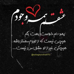 عشقم همه وجودم یهو دلم
