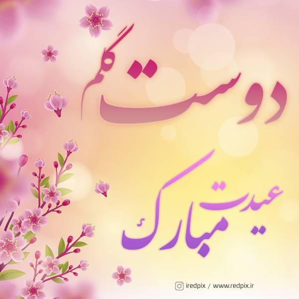 دوست عزیزم عیدت مبارک طرح تبریک سال نو