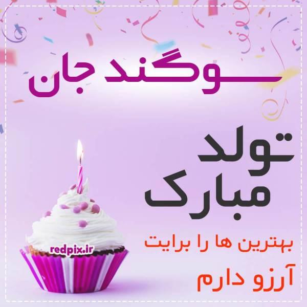 سوگند جان تولدت مبارک عزیزم طرح کیک تولد
