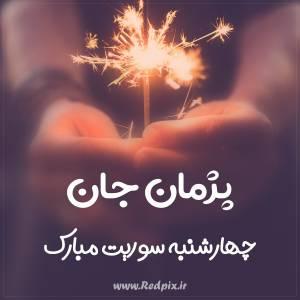 پژمان جان چهارشنبه سوریت مبارک