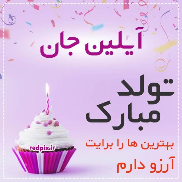 آیلین جان تولدت مبارک عزیزم طرح کیک تولد