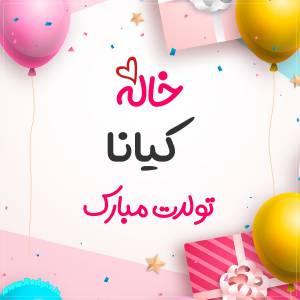 خاله کیانا تولدت مبارک طرح هدیه تولد