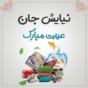 نیایش جان عیدت مبارک طرح تبریک سال نو