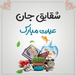 شقایق جان عیدت مبارک طرح تبریک سال نو