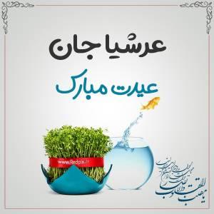 عرشیا جان عیدت مبارک طرح تبریک سال نو
