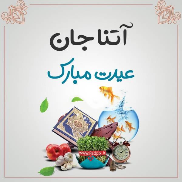 آتنا جان عیدت مبارک طرح تبریک سال نو