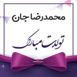 محمدرضا جان تولدت مبارک طرح پاپیون بنفش