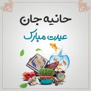حانیه جان عیدت مبارک طرح تبریک سال نو