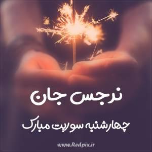 نرجس جان چهارشنبه سوریت مبارک
