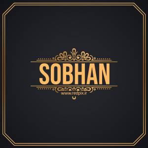 سبحان به انگلیسی طرح اسم طلای Sobhan