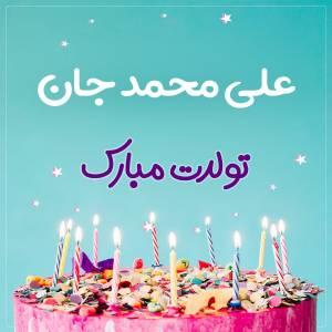 تبریک تولد علی محمد طرح کیک تولد
