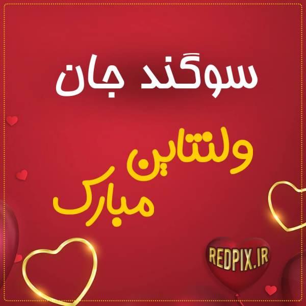 سوگند جان ولنتاین مبارک عزیزم طرح قلب