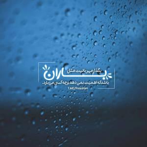 بگذار مهربانیت مثل باران باشد