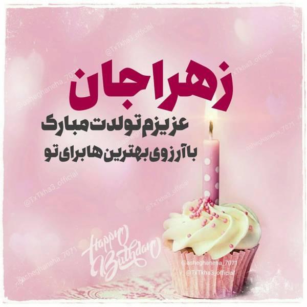 زهرا جان عزیزم تولدت مبارک