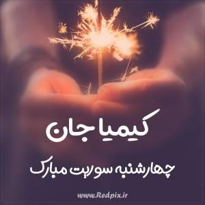 کیمیا جان چهارشنبه سوریت مبارک