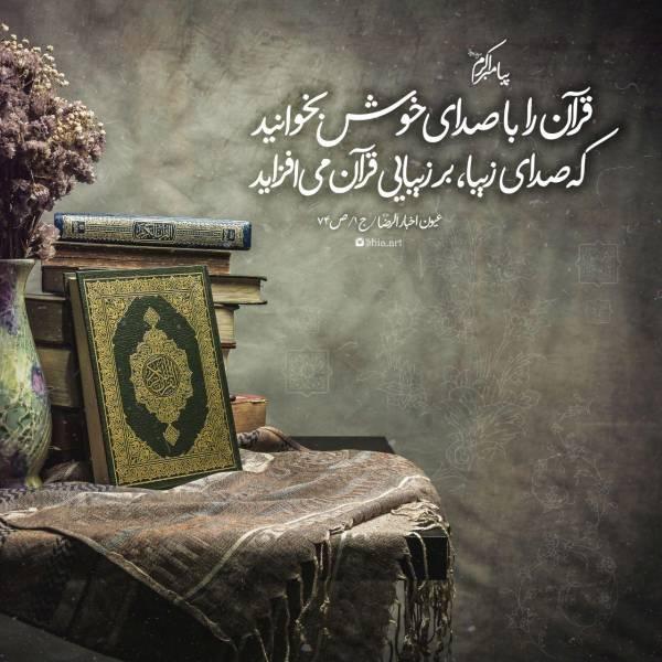 قرآن را با صداى خوش بخوانيد كه صداى زيبا