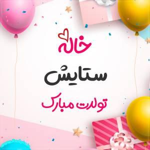 خاله ستایش تولدت مبارک طرح هدیه تولد