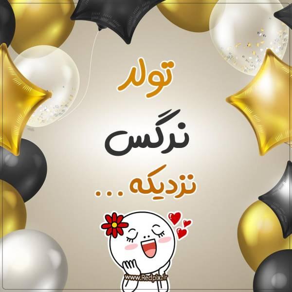تولد نرگس نزدیکه طرح بادکنک طلایی تولدم مبارک