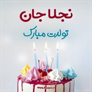 نجلا جان تولدت مبارک طرح کیک تولد