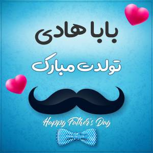 بابا هادی تولدت مبارک طرح تبریک تولد آبی