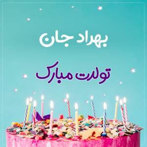 تبریک تولد بهراد طرح کیک تولد