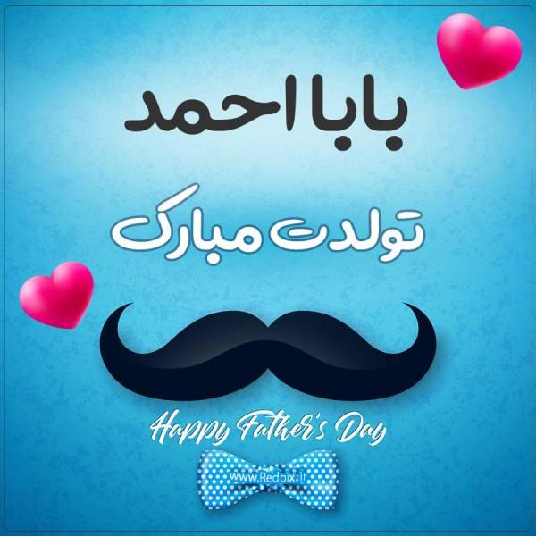 بابا احمد تولدت مبارک طرح تبریک تولد آبی