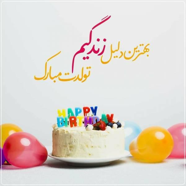 بهترین دلیل زندگیم تولدت مبارک