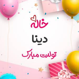 خاله دینا تولدت مبارک طرح هدیه تولد