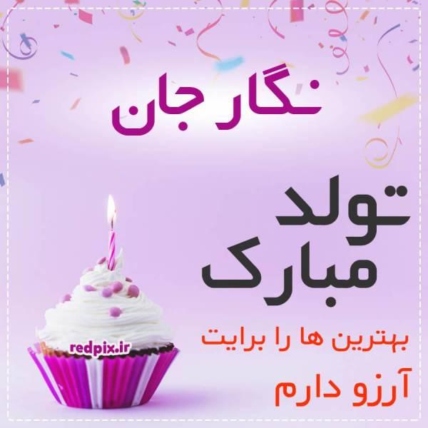 نگار جان تولدت مبارک عزیزم طرح کیک تولد