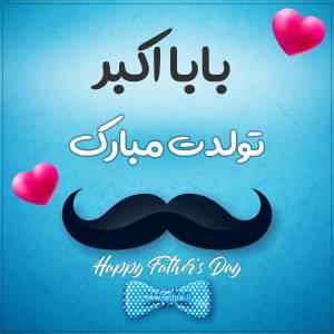بابا اکبر تولدت مبارک طرح تبریک تولد آبی