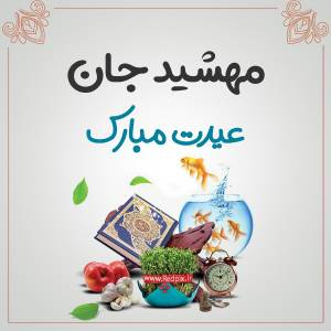 مهشید جان عیدت مبارک طرح تبریک سال نو