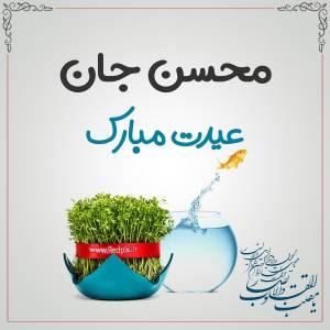 محسن جان عیدت مبارک طرح تبریک سال نو