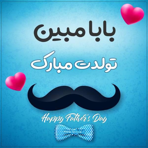 بابا مبین تولدت مبارک طرح تبریک تولد آبی