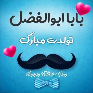 بابا ابوالفضل تولدت مبارک طرح تبریک تولد آبی