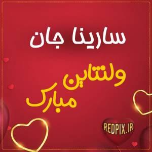سارینا جان ولنتاین مبارک عزیزم طرح قلب