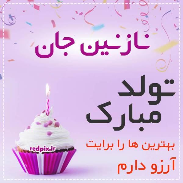 نازنین جان تولدت مبارک عزیزم طرح کیک تولد