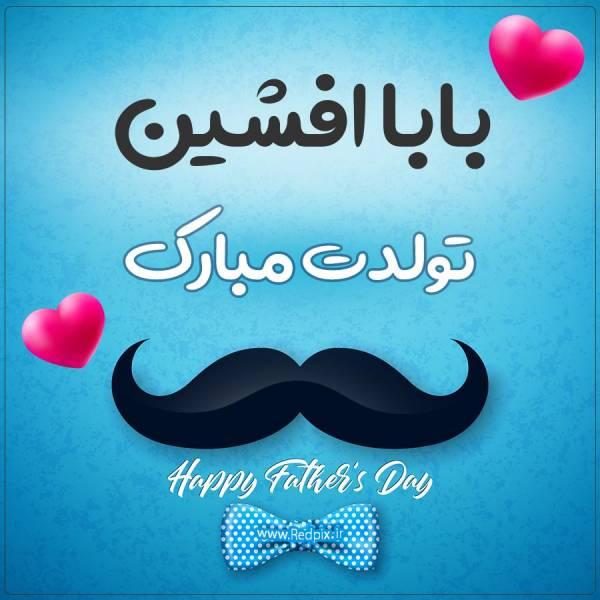 بابا افشین تولدت مبارک طرح تبریک تولد آبی
