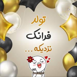 تولد فرانک نزدیکه طرح بادکنک طلایی تولدم مبارک