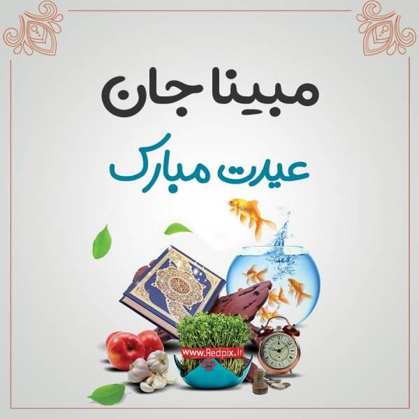 مبینا جان عیدت مبارک طرح تبریک سال نو
