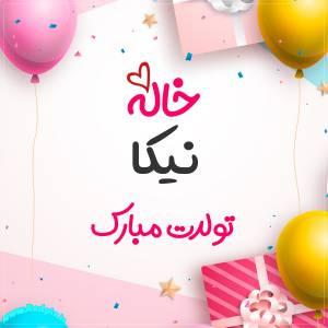 خاله نیکا تولدت مبارک طرح هدیه تولد