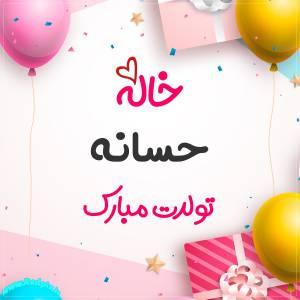 خاله حسانه تولدت مبارک طرح هدیه تولد