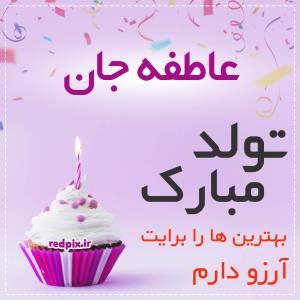 عاطفه جان تولدت مبارک عزیزم طرح کیک تولد